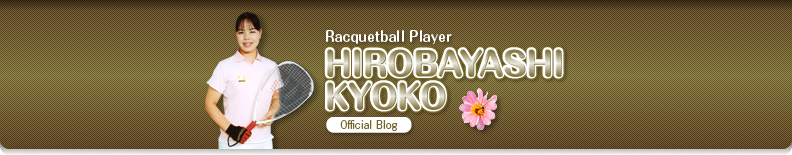 「廣林恭子ブログ」トップページへ