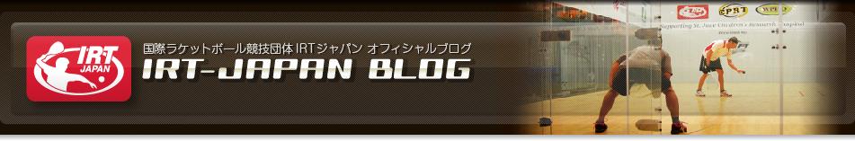 「IRTジャパンブログ」トップページへ
